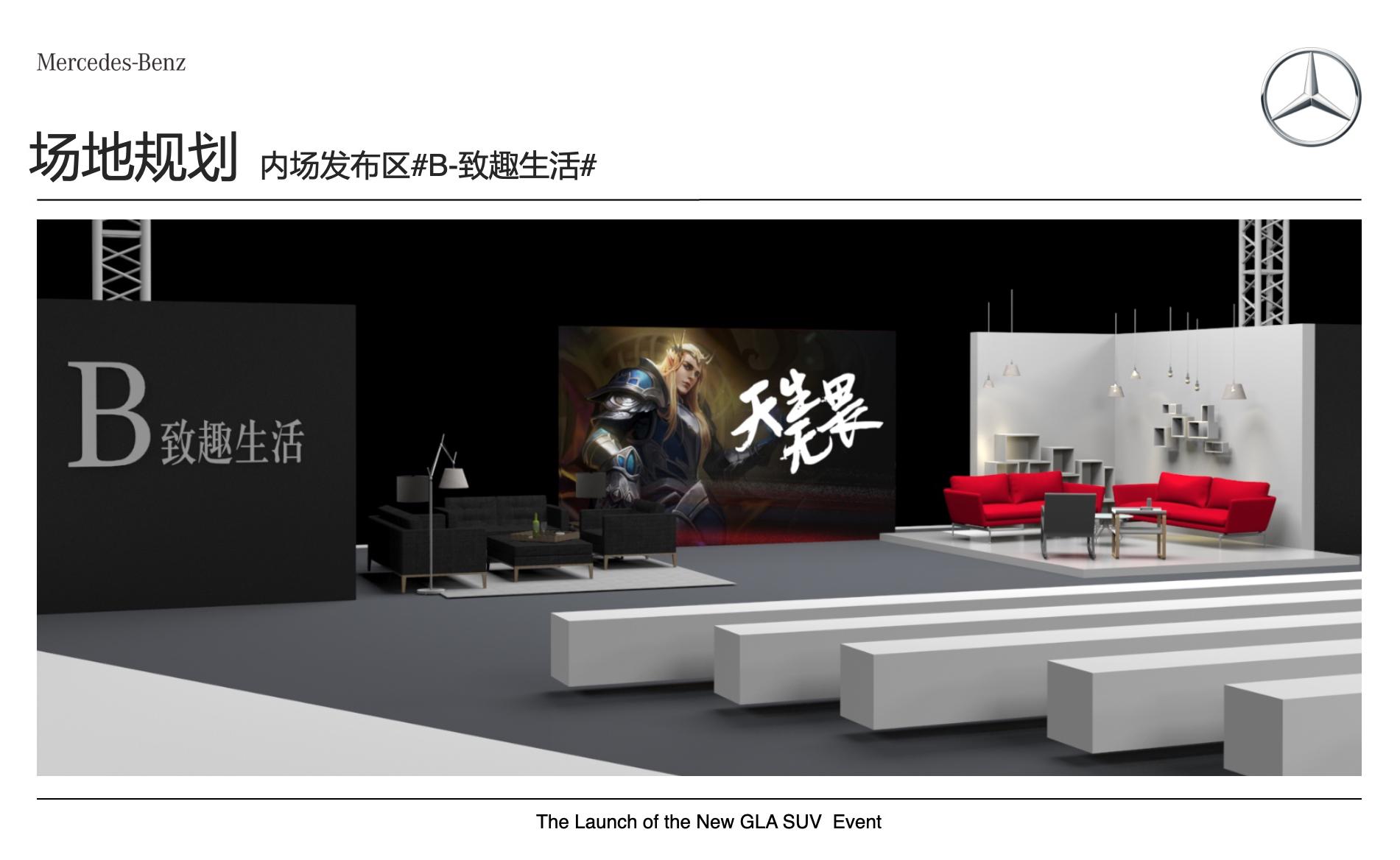 奔驰新品上市活动-活动场地设计-杭州达岸品牌策划设计公司