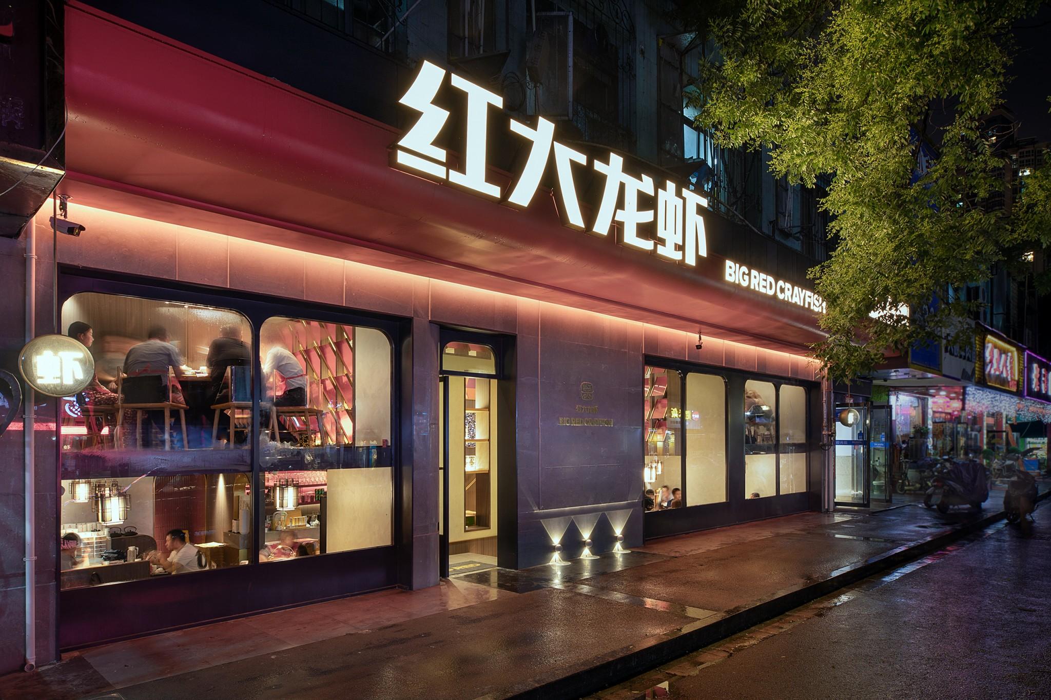 餐饮品牌商业空间设计-红大龙虾9270f0dafd7482391ef6f23d50cd539d