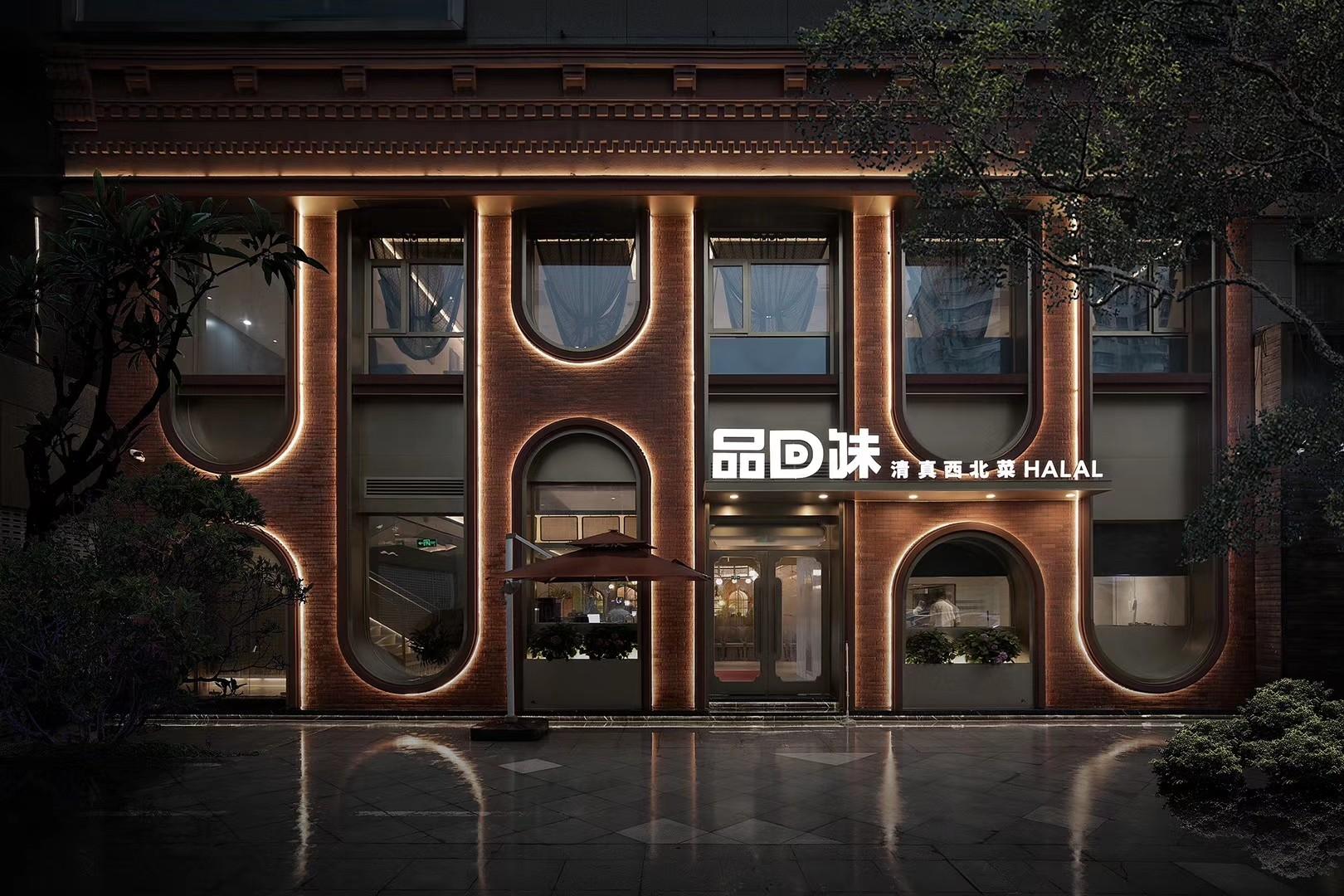 品味回西北菜餐厅设计-杭州餐厅设计-杭州达岸品牌策划设计公司2ed25b6181bb978c748acf510411707d