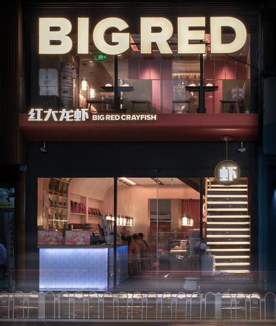 杭州餐厅设计-红大龙虾餐厅设计-达岸设计