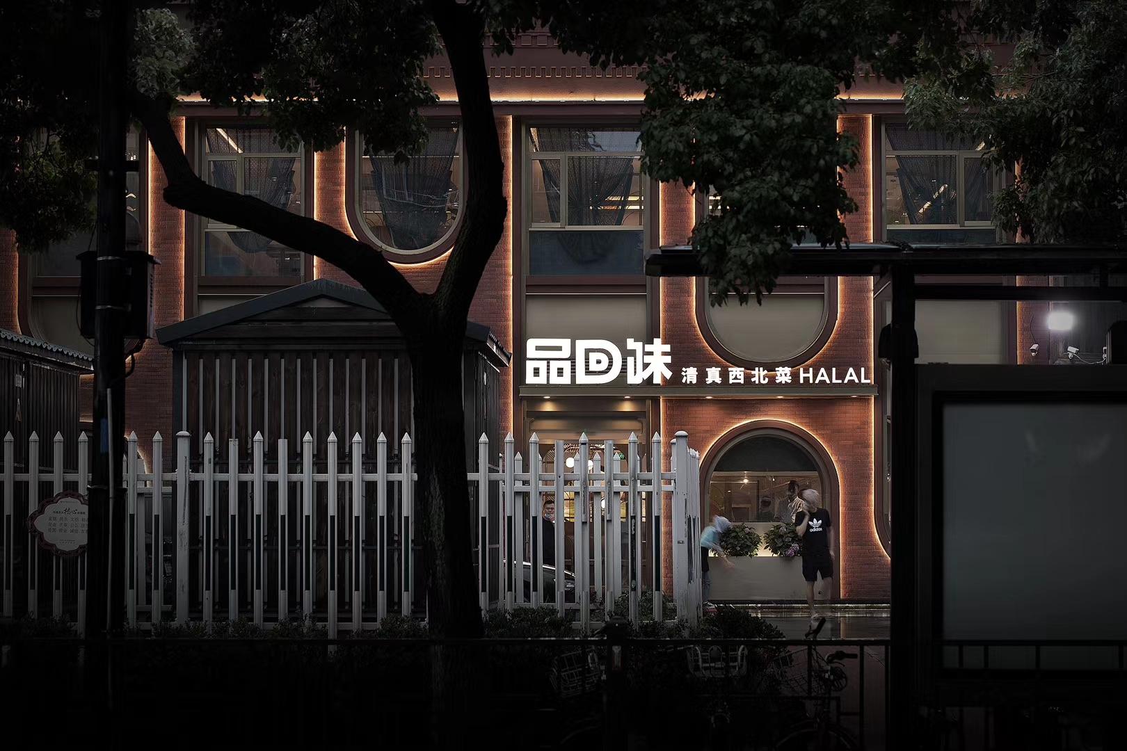 品味回西北菜餐厅设计-杭州餐厅设计-杭州达岸品牌策划设计公司a2c0c9ba2cf3c9c1c44f8a497fc178ed