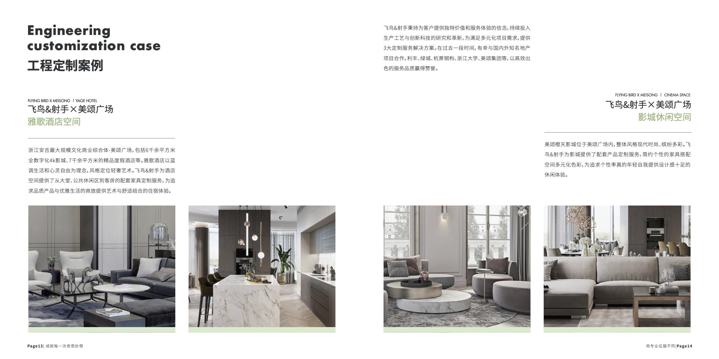 飞鸟射手品牌宣传册策划设计-产品宣传册设计-杭州达岸品牌策划设计公司
