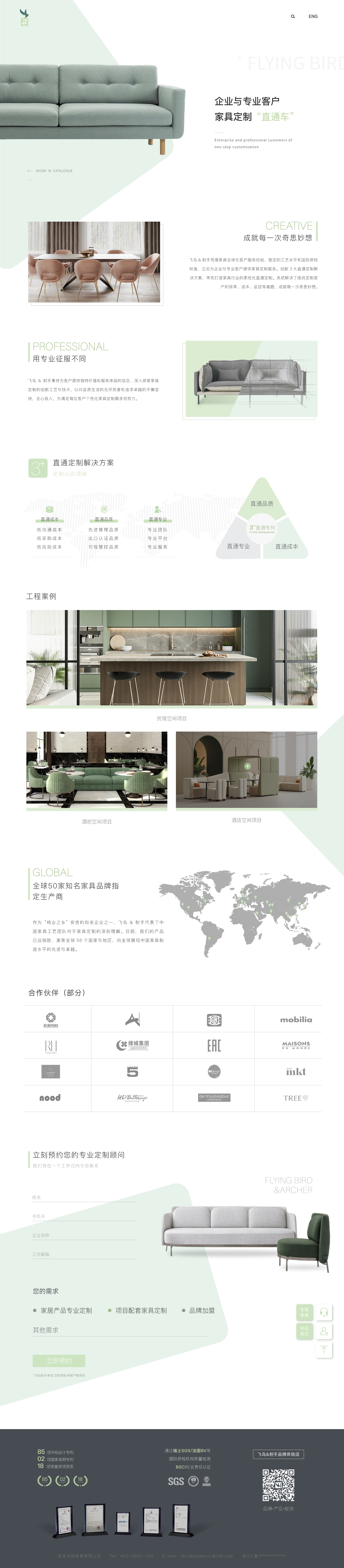 企业网站设计-飞鸟&射手家具网站设计-杭州品牌策划设计公司