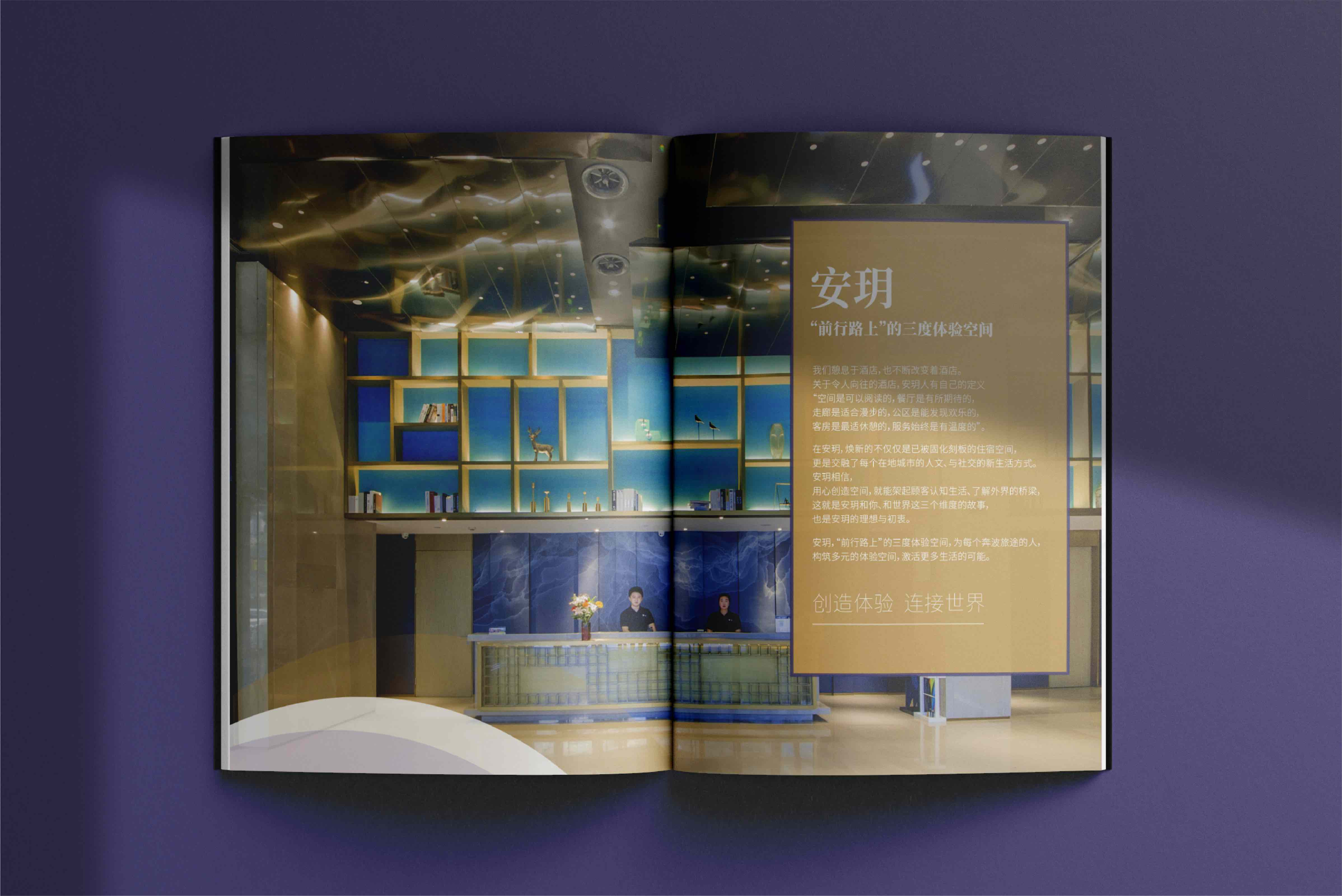 安玥酒店画册设计-品牌宣传画册-杭州品牌策划设计-1