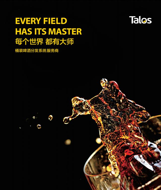 塔罗斯·桶装啤酒分发系统服务商-