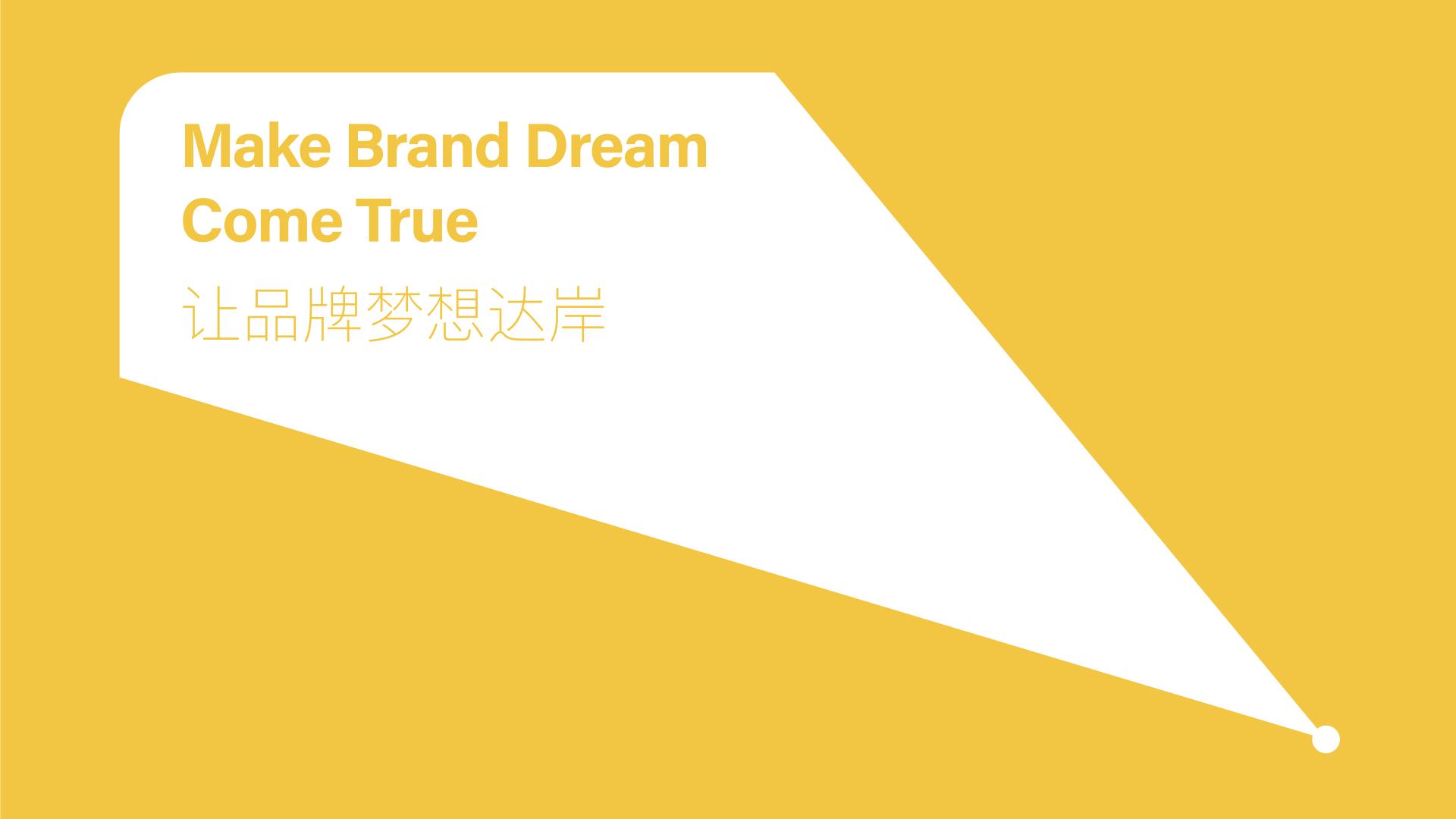 【公司-企业介绍】达岸品牌营销机构20200526.001