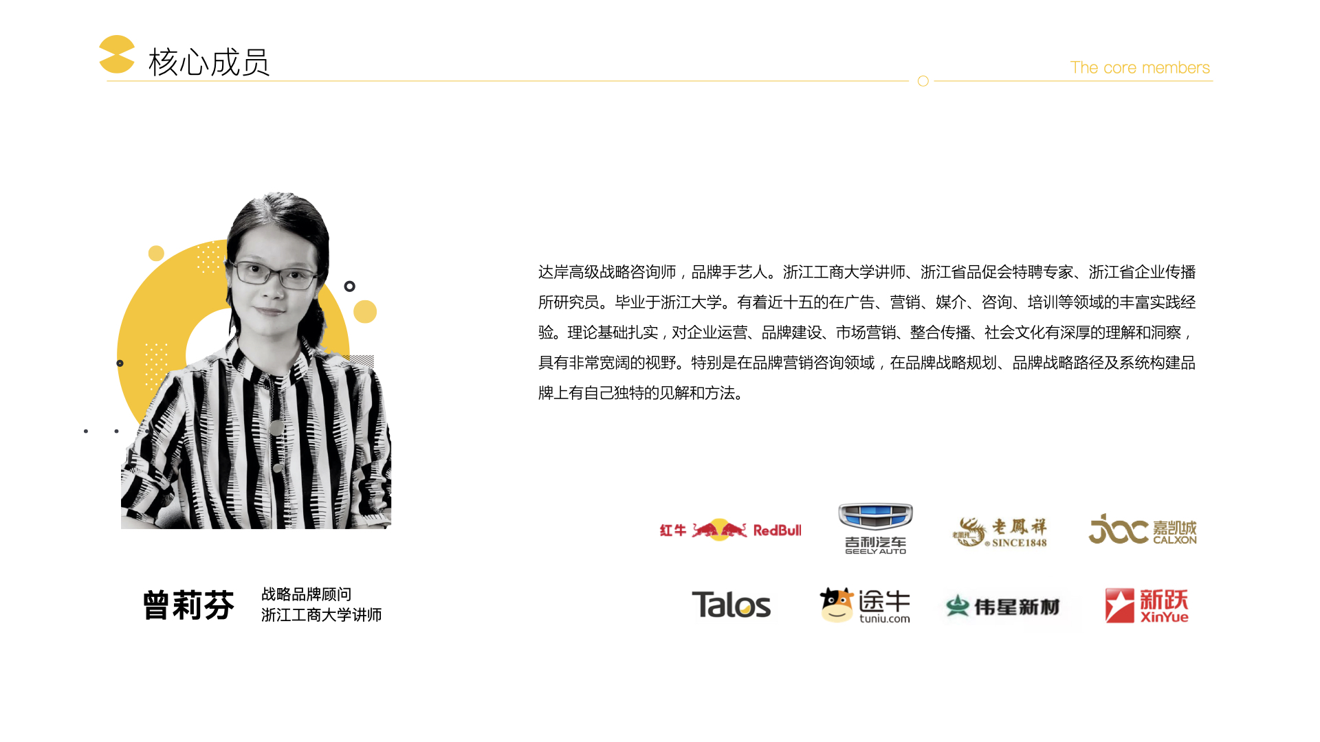 【公司-企业介绍】达岸品牌营销机构20200526.023