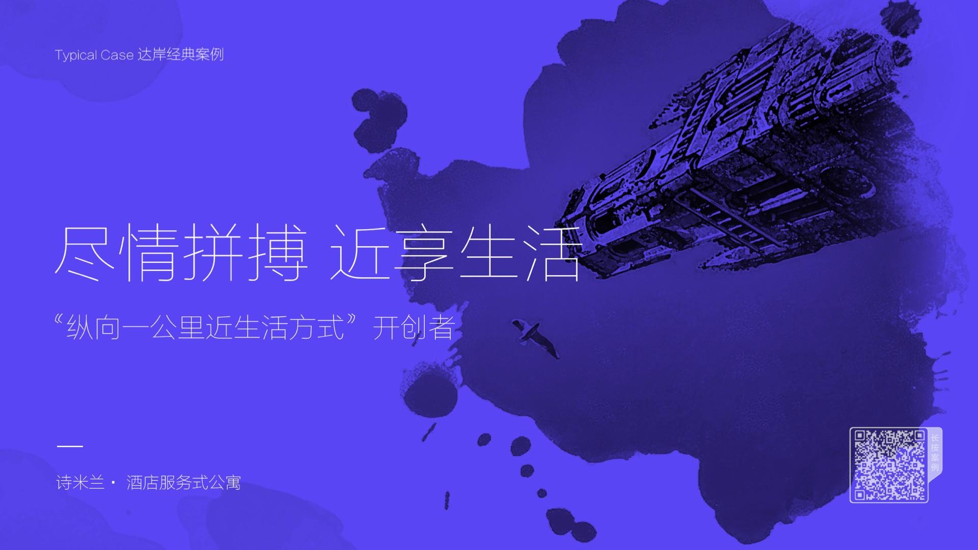 【公司-企业介绍】达岸品牌营销20200526.011